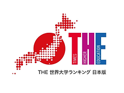 THE世界大学ランキング日本版.png