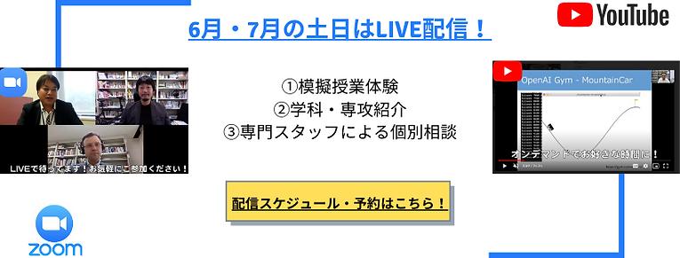 麗澤WEBOC配信スケジュールリンク.png