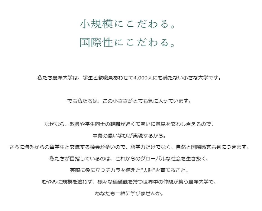 麗澤について.png