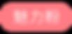 8)-魅力粉.png