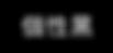 8)-個性黑.png