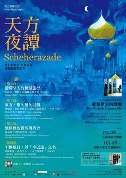Swiss Music Night project 2015