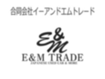 Japanese used car exporter | E&M Trade | Logo image