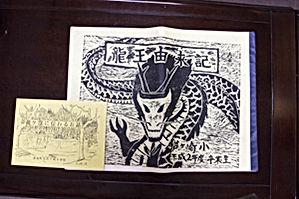 02.10.17龍神版画.jpg