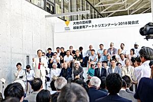 02.6.6-2018芸術祭開会式.jpg