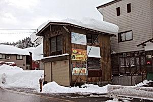 02.12.26関根死亡事故現場.jpg