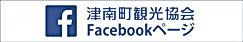 津南町観光協会Facebookバナー.jpg
