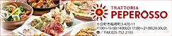 01.11.16ペペロッソ_web広告.jpg