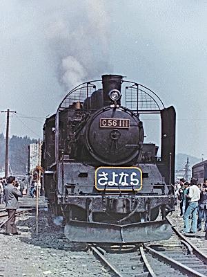 02.5.16昭和・SL-C56形.png