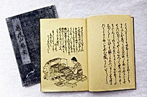 02.2.1今昔物語_越能山都登(復刻版).jpg