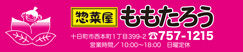 01.11.16ももたろう_web広告.jpg