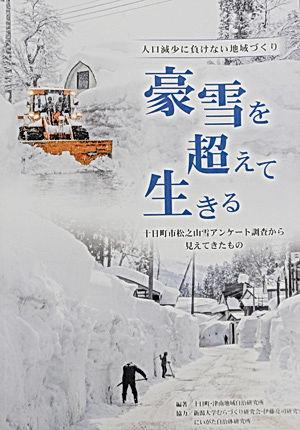 02.3.21豪雪の本.jpg