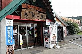 01.11.9竜ケ窪_web今週の記事.jpg