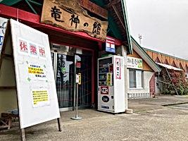02.7.4竜ケ窪温泉.jpg