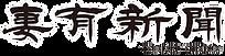 妻有新聞タイトル2-1.png
