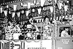 02.8.29昭和・十日町小唄まつり.jpg
