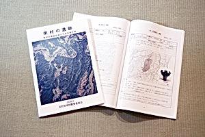 03.1.30村遺跡報告書.jpg