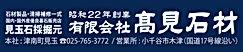 高見石材_web広告.jpg