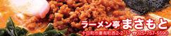 01.11まさもと_web広告.jpg
