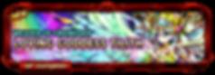 Sp_quest_banner_800154.png