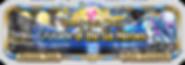 Sp_quest_banner_grandgaia_a.png