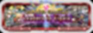 Sp_quest_banner_grandgaia_m_3.png