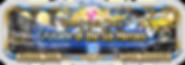 Sp_quest_banner_grandgaia_c.png