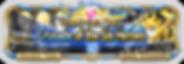 Sp_quest_banner_grandgaia_d.png