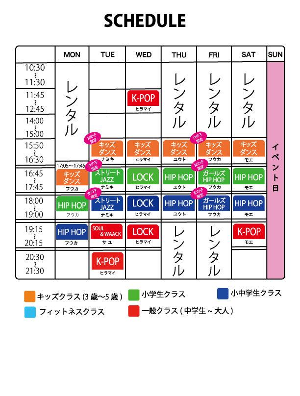 スケジュール-7 (1).jpg