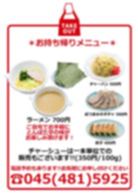 片倉町店 テイクアウトメニュー