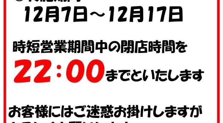【片倉町本店】営業時間のお知らせ