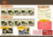 新子安とんぱた亭2.jpg