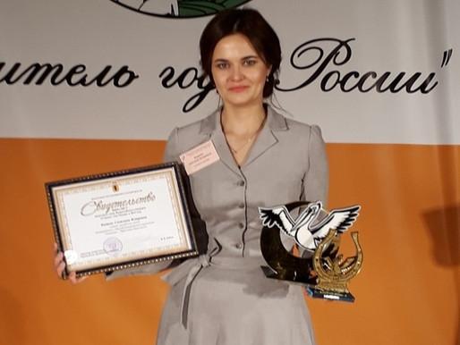Я - учитель года Ярославской области!