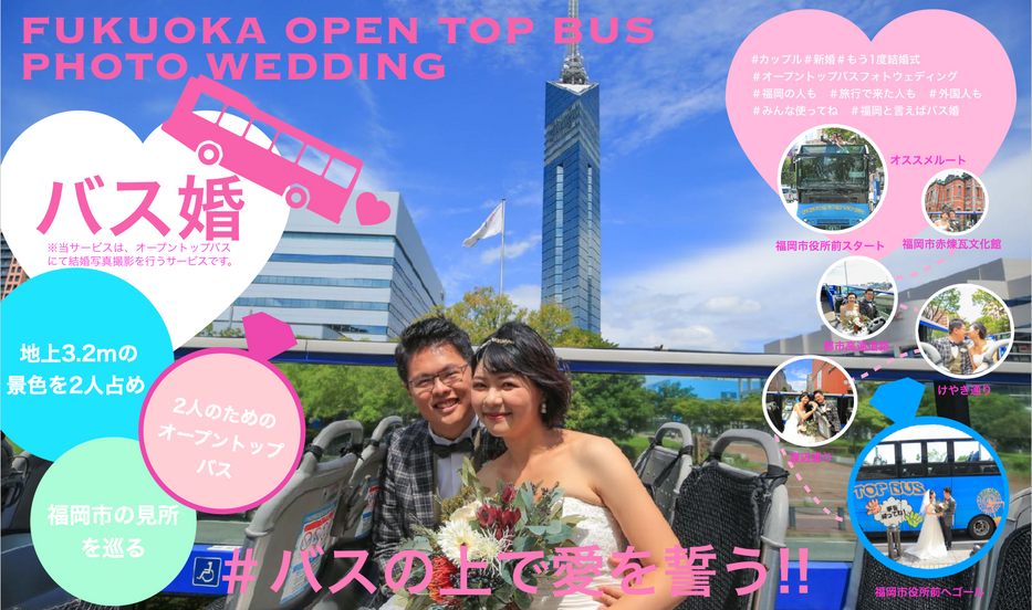OPEN TOP BUS PHOTO WEDDING
