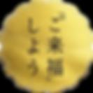 logoraifuku(500A%CC%83%3F%3F500%3F_edite