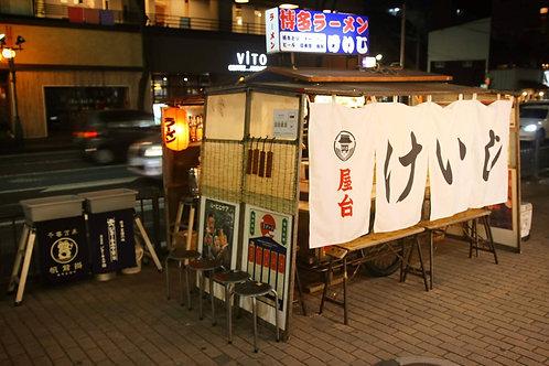 [Fukuoka / Experience] Making Ramen Experience in HAKATA stall