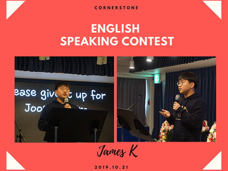 (HS) English Speech Contest