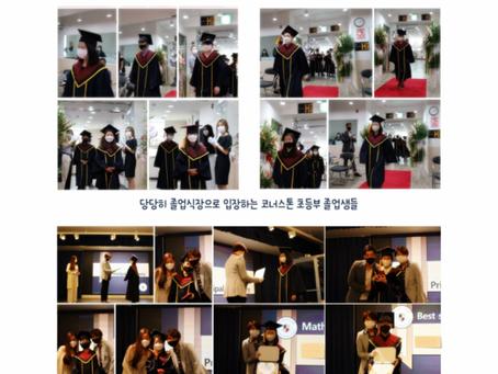 코너스톤 초등부 졸업식(2020.07.03.금)