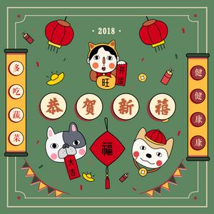 2018 Chinese New Year Illustration