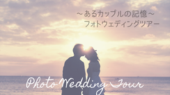 Photo Wedding・ふたりの記憶