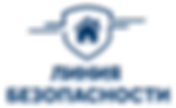 Лого_Линия безопасности copy2.png