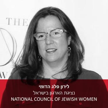 ניהול ארגונים חברתיים וקרן פילנטרופית. שוויון מגדרי בישראל. מנהיגות נשים. יצירת שיתופי פעולה.