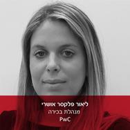 רו״ח, מנהלת בכירה ב-PwC Israel, הפירמה מובילה בעולם לשירותים פיננסים. מטפלת ומלווה חברות מהגדולות במשק הישראלי, ישראליות ובינלאומיות.