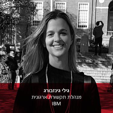 מנהלת תקשורת ארגונית במעבדת המחקר של יבמ בחיפה, בוגרת תואר שני במדעי ההתנהגות והניהול מהטכניון.