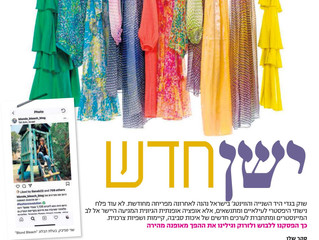 צרכנות בגדי וינטאג' ויד-שניה בישראל