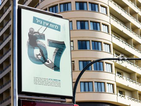 קמפיין אקטיב אייג'ינג של המרחב ליזמות 60+-