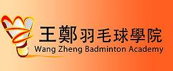banner_wang.jpg