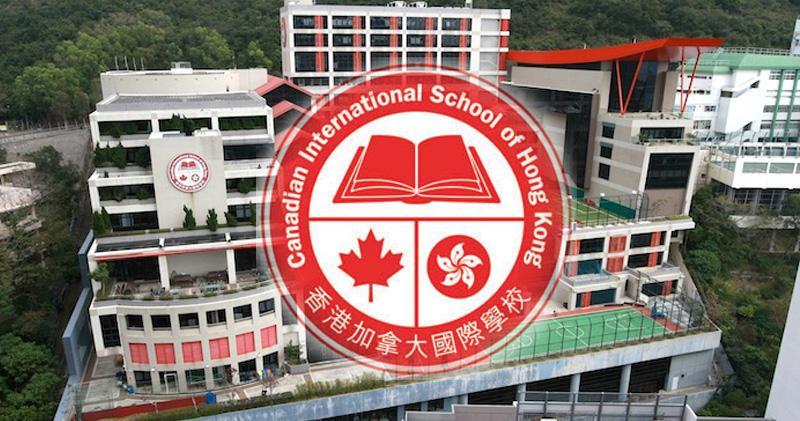 CDNIS香港加拿大國際學校