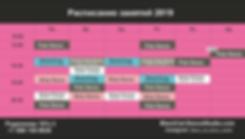 Расписание занятий 2019_октябрь.png