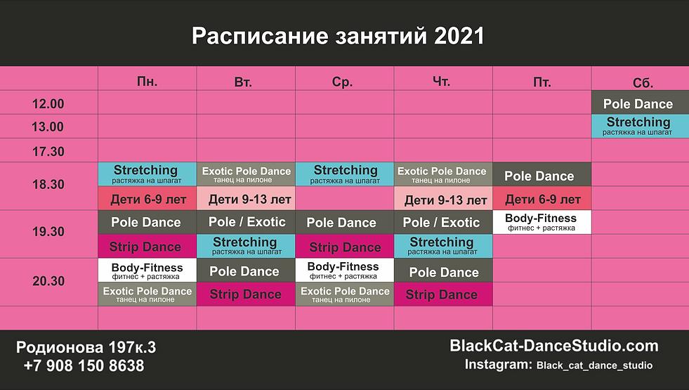 Расписание занятий 2021.png